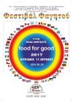 2017 - JUNE - THESSALONIKI - FOOD-FOR-GOOD FESTIVAL